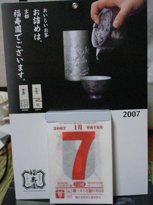 20070107