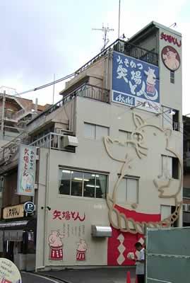 矢場とん 本店