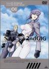 功殻機動隊 Stand Alone Complex 2ndGIG 01
