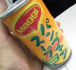 マギーの缶入りパンプキンスープ